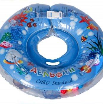 Круг голубой Дельфин EuroStandard для детей от 0-36 месяцев и 2-22 кг.