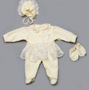 Набор на выписку из роддома для девочки Модный карапуз, молочный 03-00627