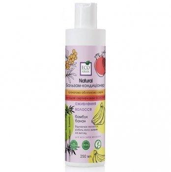 Натуральний бальзам-кондиционер для всех типов волос EcoKrasa Оживление волос 250 мл