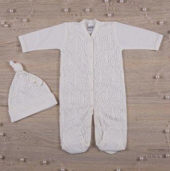 Человечек для новорожденных Бетис Нежность Молочный + шапочка ткань кулир