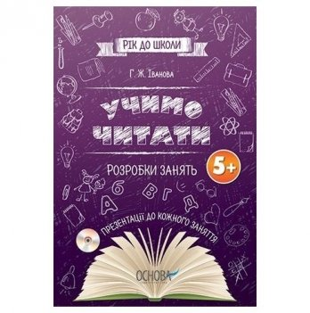 Книга для родителей 4Mamas Підготовка дитини до школи 5+. Учимося читати.  Розробки занять, с диском