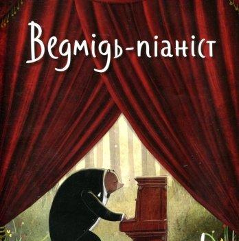 Книга Ведмідь-піаніст, Видавництво Старого Лева