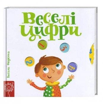 Книжка Веселі цифри, издательство Школа, язык украинский