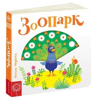 Книжка Зоопарк, издательство Школа, язык русский