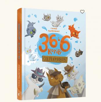 Книга 36 і 6 котів-детективів, Видавництво Старого Лева