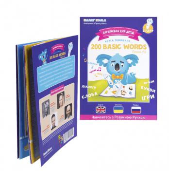 Интерактивная обучающая книга Smart Koala 200 Basic English Words, 2 сезон