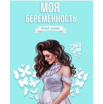 Дневник для будущих мам