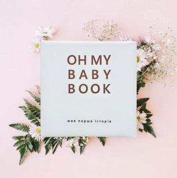 Книга - альбом для новонароджених Oh My Baby Book, для хлопчика