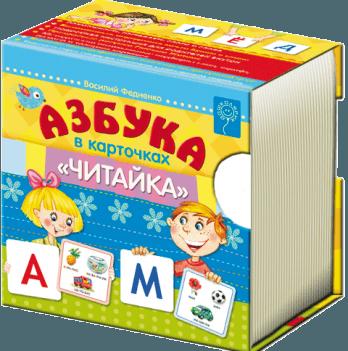 Азбука в карточках Читайка, издательство Школа, язык русский