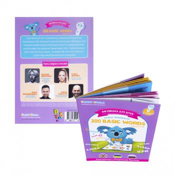 Интерактивная обучающая книга Smart Koala 200 Basic English Words, 3 сезон