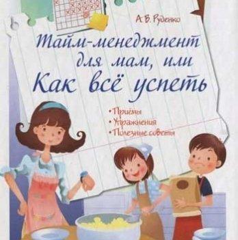 Книга для родителей 4Mamas, Тайм-менеджмент для мам, или как все успеть