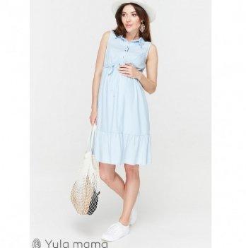 Платье-рубашка для беременных и кормящих мам MySecret, из тонкого джинса