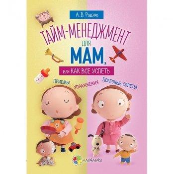 Книга для родителей 4Mamas, Тайм-менеджмент для мам, или как все успеть NEW