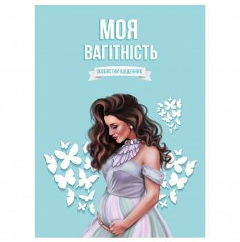 Щоденник вагітності Моя вагітність Ирена Шайн