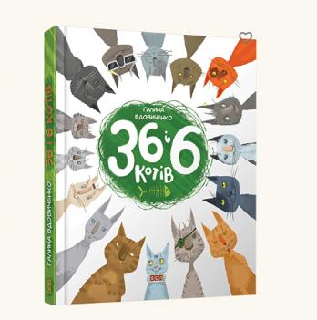 Книга 36 і 6 котів, Видавництво Старого Лева