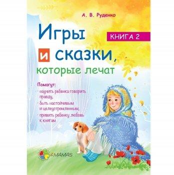 Книга для родителей 4Mamas, Игры и сказки, которые лечат. Книга 2