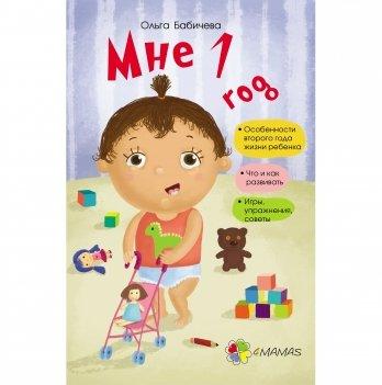 Книга для родителей 4Mamas, Мне 1 год