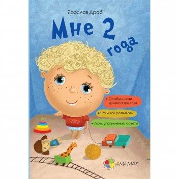 Книга для родителей 4Mamas, Мне 2 года