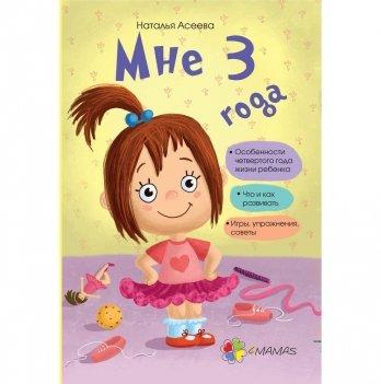 Книга для родителей, 4Mamas, Мне 3 года