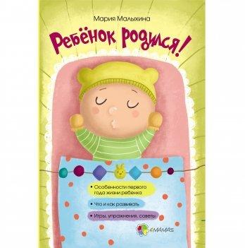 Книга для родителей 4Mamas, Ребёнок родился!