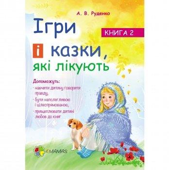 Книга для родителей 4Mamas, Ігри та казки, які лікують. Книга 2