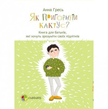 Книга для родителей 4Mamas, Як пригорнути кактус?