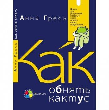 Книга для родителей 4Mamas, Как обнять кактус? Книга для родителей, которые хотят понять своих подростков