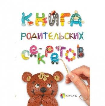 Книга для родителей 4Mamas, Книга родительских секретов