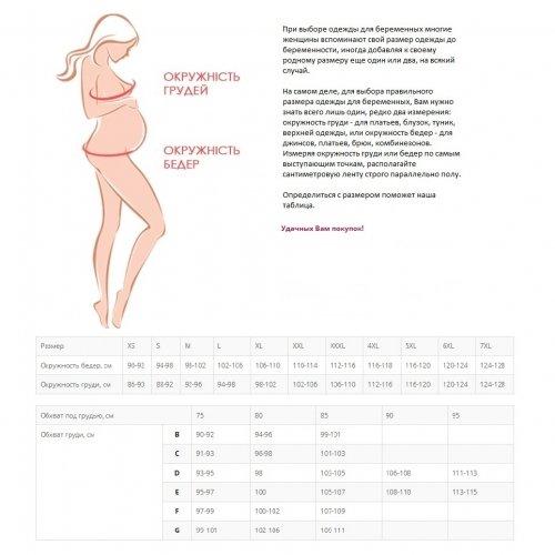Джинсы для беременных Dianora 1980 0032