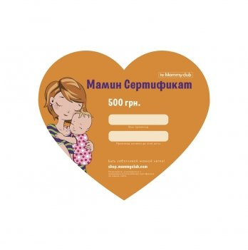 Мамин Сертификат 500 грн