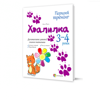 Книга для родителей 4Mamas Хвалилка. 3-4 роки