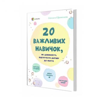 Книга для родителей 4Mamas 20 важливих навичок, які допоможуть підготувати дитину до життя