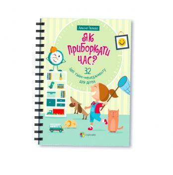 Книга для родителей 4Mamas Як приборкати час? 32 ідеї тайм-менеджменту для дітей