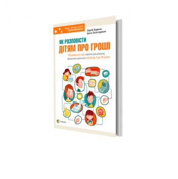 Книга для родителей 4Mamas Як розповісти дітям про гроші. Книга для батьків: 100 домашніх ігор і практик