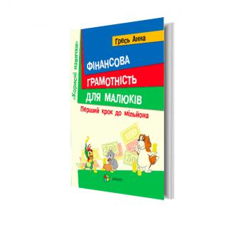 Книга для родителей 4Mamas Фінансова грамотність для малюків. Перший крок до мільйона