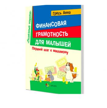 Книга для родителей 4Mamas Финансовая грамотность для малышей. Первый шаг к миллиону