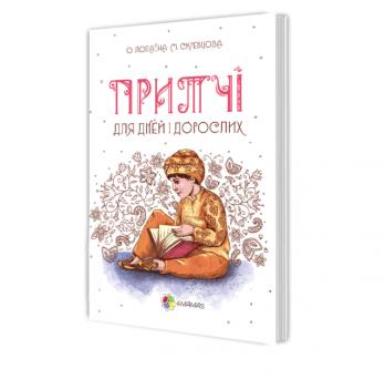 Книга для родителей 4Mamas Притчі для дітей та дорослих