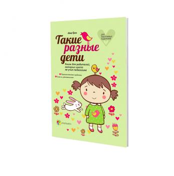 Книга для родителей 4Mamas Такие разные дети. Книга для родителей, которых никто не учил педагогике