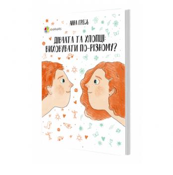 Книга для родителей 4Mamas Дівчата та хлопці. Виховувати по-різному?