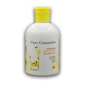 Детский шампунь Cryo Cosmetics, с экстрактами ванили, алоэ вера и кокоса, 250 мл