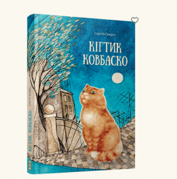 Книга Кігтик Ковбаско, Видавництво Старого Лева