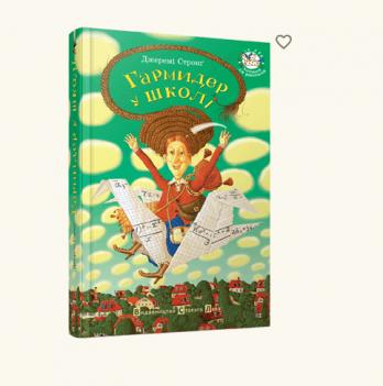 Книга Гармидер у школі, Видавництво Старого Лева
