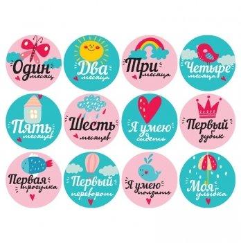 Набор наклеек для фото Memiks Бабочка 0-6 месяцев рус.