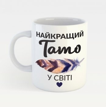 Чашка с принтом Memiks Найкращий тато в світі