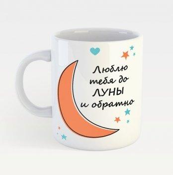 Чашка с принтом Memiks Люблю тебя до луны и обратно