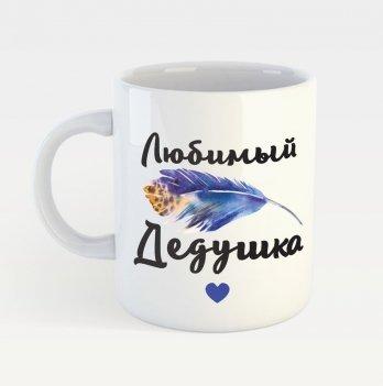 Чашка с принтом Memiks Любимый дедушка