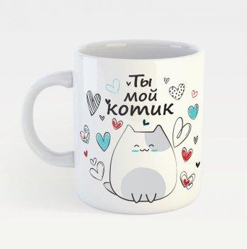 Чашка с принтом Memiks Ты мой котик