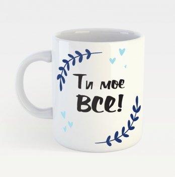 Чашка с принтом Memiks Ти моє все!