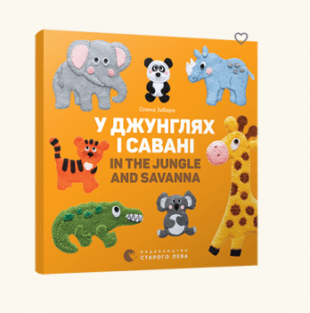 Книга У джунглях і савані. In the jungle and savanna, Видавництво Старого Лева
