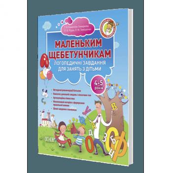 Книга для родителей 4Mamas Маленьким щебетунчикам. Логопедичні завдання для занять батьків з дітьми (4-5 років)